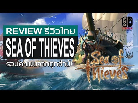 Sea Of Thieves รีวิว [Review]