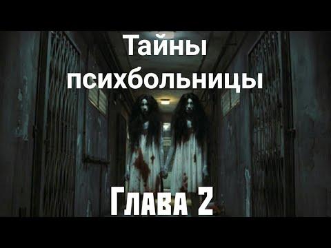 Взахлёб, ужасы, Тайны психбольницы, глава 2