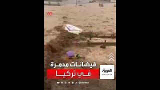 تجريف سيارات وأضرار بالغة.. فيضانات مدمرة في تركيا