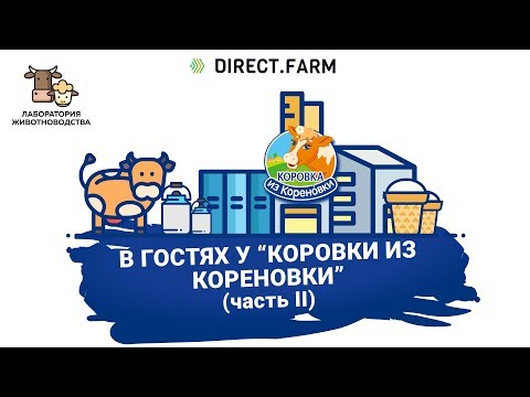Производство мороженого Коровка из Кореновки. Переработка коровьего молока - Часть 2 0+