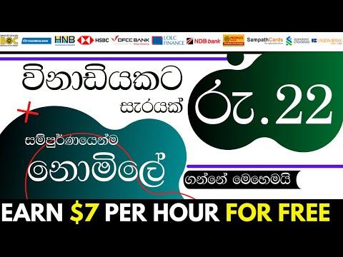Make money online sinhala | emoney Sinhala 2021 | make money online easy (Make Money Online 2021)