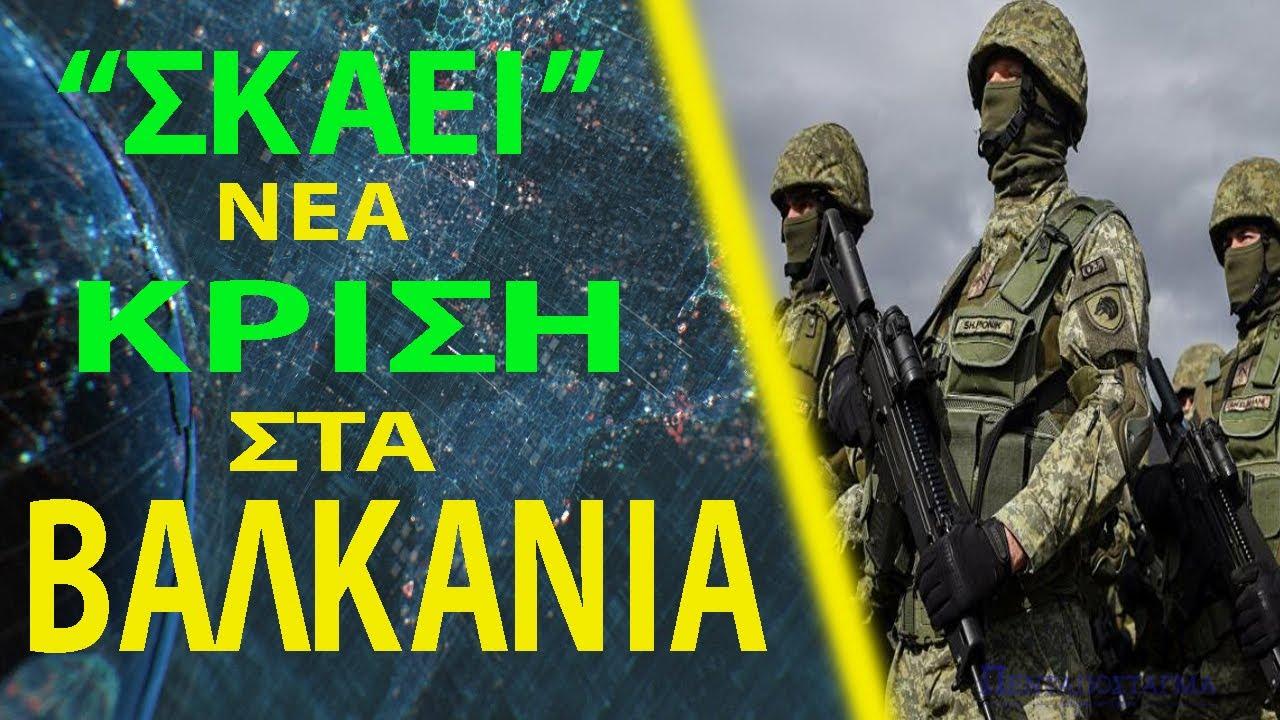 Κόσοβο παρακαλάει Ελλάδα: ''Αναγνωρίστε την ανεξαρτησία μας''!