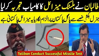 Heroes Conduct Successful Belistic Missile Test|How GD Bakhshi Praising Pakistan Missile Technology.