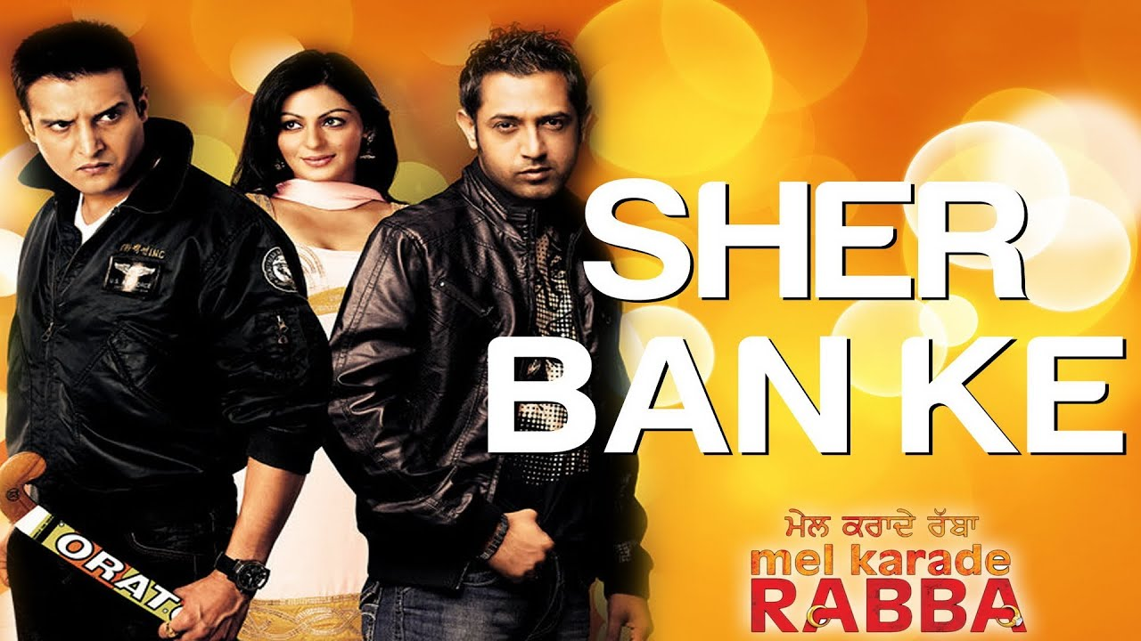 mel karade rabba 2010 mp3 songs