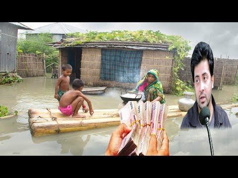 দেখুন সুপারস্টার শাকিব খান কত টাকা দিলেন বন্যা দুর্গতদের ! Shakib Khan Helping Flood Affected People