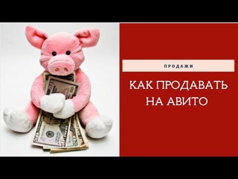 Как продавать на Авито и Юле/продажа Handmade