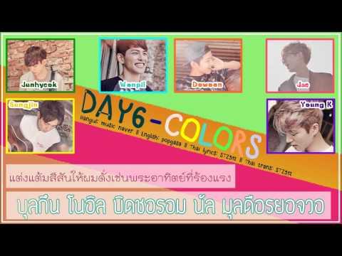 [Karaoke/Thaisub] DAY6 - Color