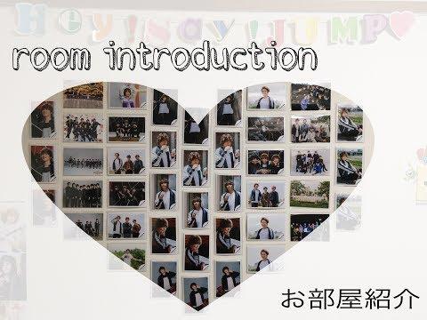 HSJ 🐬 お部屋紹介.1 🐬 room tour