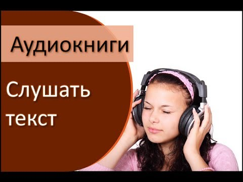 Аудиокниги - как слушать текст на смартфоне (читалка вслух)