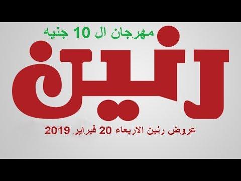 عروض رنين اليوم الاربعاء 20 فبراير 2019 مهرجان ال 10 جنيه
