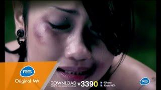 เหลวแหลก : Hyper | Official MV