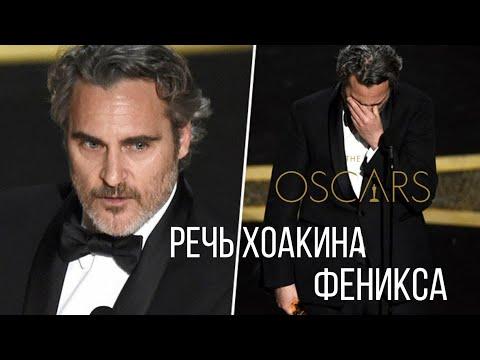 Речь Хоакина Феникса на вручении Оскар 2020 /перевод и озвучка
