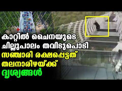 Glass Bridge China : സഞ്ചാരി ഗ്ലാസ് പൊട്ടി നിലത്തേക്ക്  | Oneindia Malayalam