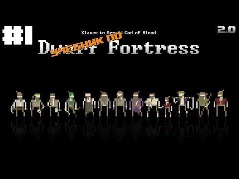 Учебник по Dwarf Fortress v 2.0 #1 - Основы основ