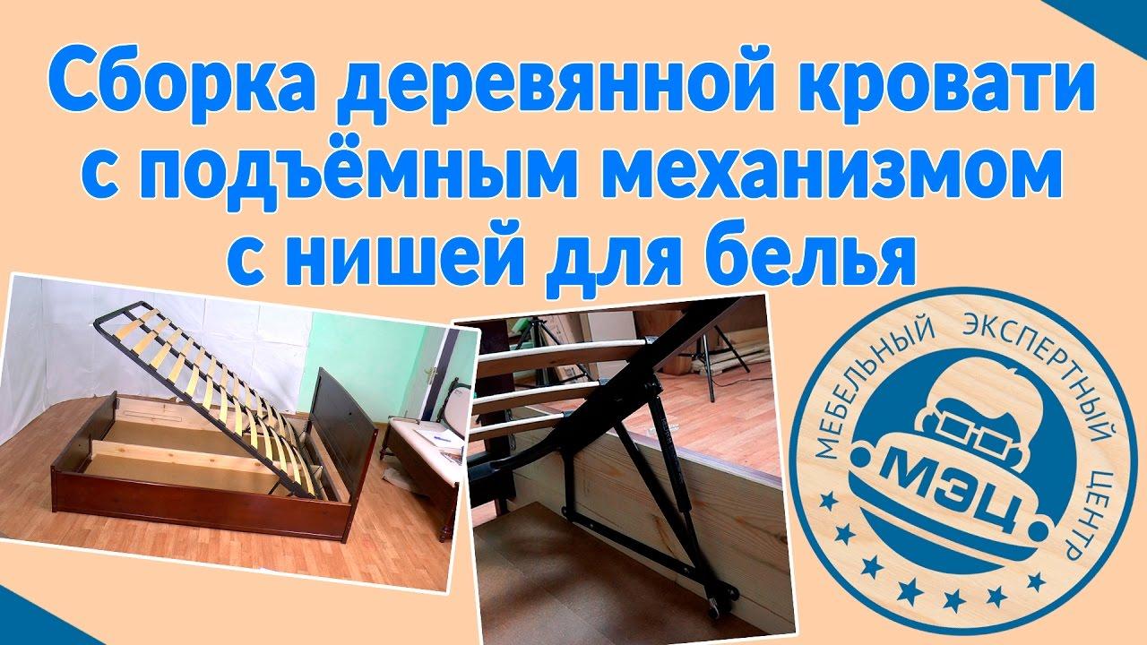 инструкция по сборки кровати с подъемным механизмом