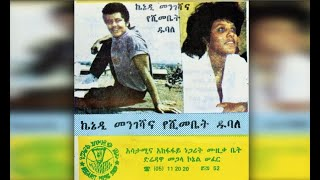 Kennedy Mengesha - Dabes Dabes (ዳበስ ዳበስ) 1982 E.C.