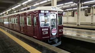 5000系誕生50周年HM付き5000F阪急梅田駅発車動画