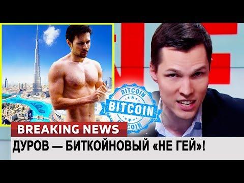 Дуров не гей, но криптомиллионер! Ломаные новости от 12.12.17