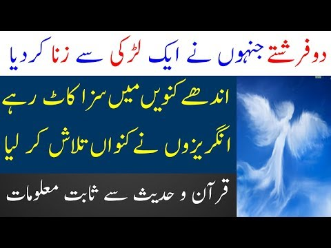 Haroot o Maroot story in Urdu | City of Babylon | Limelight Studio