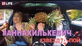 Караоке в машине #ЗВЕЗДАПОЙ Анна Хилькевич (Выпуск 22)