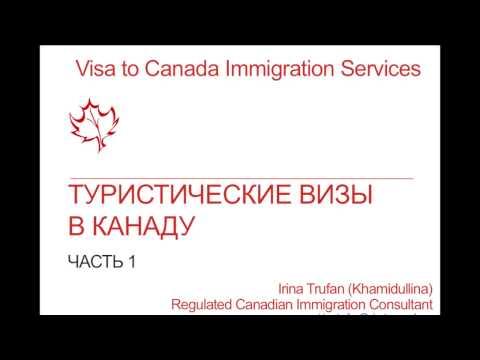 Туристические визы в Канаду. Часть 1
