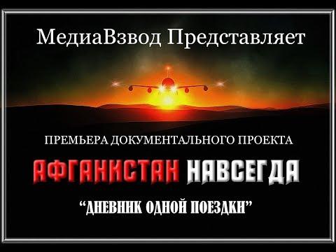 """АФГАНИСТАН НАВСЕГДА   """"""""Дневник одной поездки"""""""