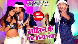 आ गया Bhuwar Lal Yadav का सबसे हिट गाना - Ahiran Ke Mot Hola Latha - Bhojpuri Hit Song 2018