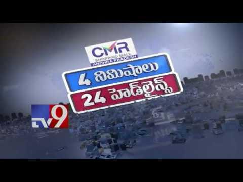 4 Minutes 24 Headlines || Trending News || 12-01-2019 - TV9