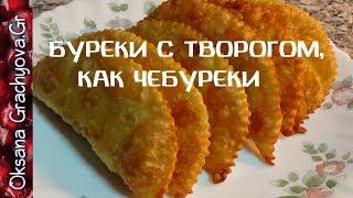 Буреки с творогом, как чебуреки /Bureki with cottage cheese, like chebureks