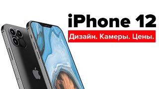 Все об iPhone 12: дизайн, характеристики, цены | Яблык