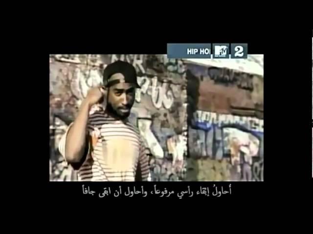 2pac - keep your head up -  مترجمة للعربية.wmv