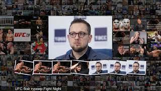 Легендарные бойцы и миллионы фанатов. Как UFC покорил Россию Бокс и ММА Спорт