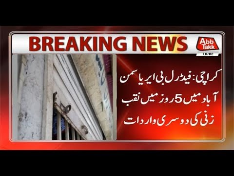 Karachi: Dacoits Loot Second Shop in a Week in FB Area