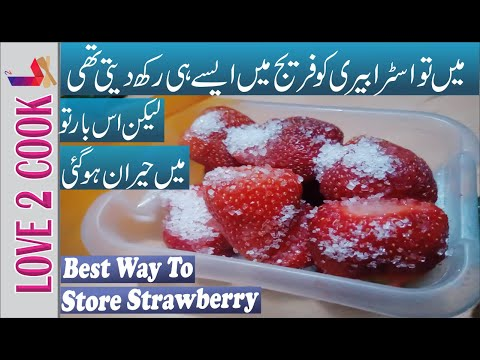 How To Freeze Strawberries In Urdu - How To Store Strawberries For Long Time