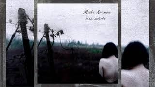 Misha Xramovi - Моя любовь MP3