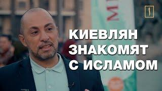 Мусульмане Киева вышли на улицы с призывом к милости