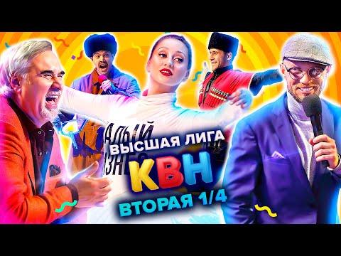 КВН Высшая лига 2021 1/4 финала 2я игра
