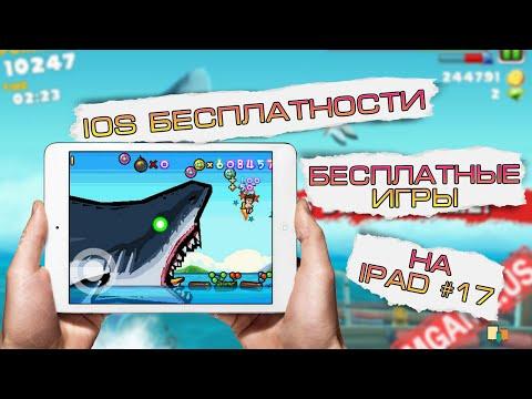 IOS Бесплатности. Бесплатные игры для IPad #17