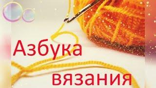 """♥Азбука вязания """"Начало начал""""♥"""