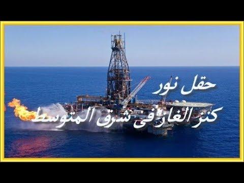 حقل نور المصرى ، قنبلة الغاز فى شرق المتوسط