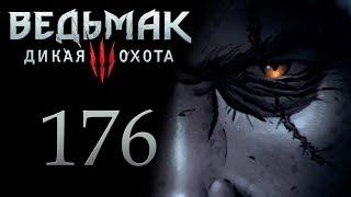 Ведьмак 3 прохождение игры на русском - Расплата [#176]