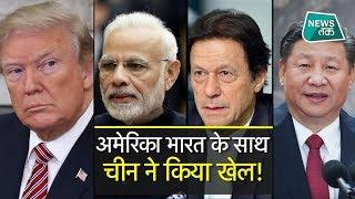 पुलवामा आतंकी हमले पर भारत के साथ कौन, कौन खिलाफ? EXCLUSIVE | News Tak