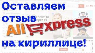 видео Алиэкспресс отзывы на русском. Как покупать на Aliexpress инструкции, советы.