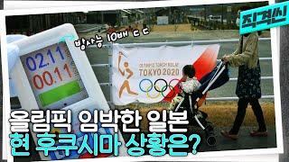 오염수와 함께하는 도쿄올림픽, 답답해서 일본 현지에 직접 가봤더니...ft.도쿄전력 | 직격씬 KBS 210514 방송