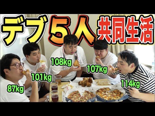 総体重500キロ超え!デブ5人が四畳半の部屋で共同生活したらケンカ勃発!