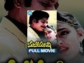 Maha Manishi Full Movie | Krishna, Jayaprada, Radha | M Balaiah | J V Raghavulu