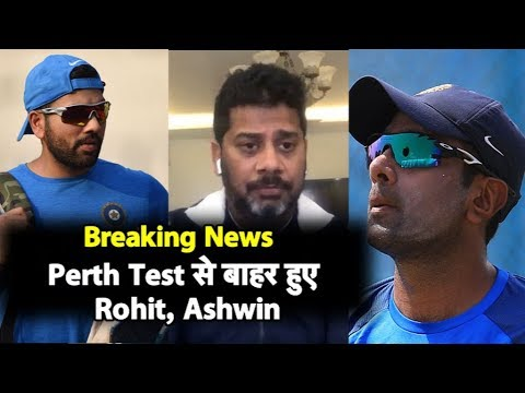 Perth Test Breaking: Rohit, Ashwin Injured, Ruled Out of 2nd Test | Vikrant Gupta Live