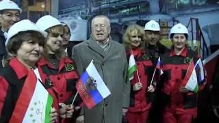 Ташрифи Жириновский ба шаҳри Турсунзода