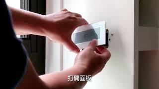 G-Switch安裝