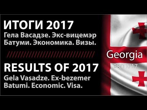 Итоги 2017 ч.2 Гела Васадзе  в отеле Marseille Batumi.  О сельском хозяйстве, субсидиях и налогах.